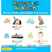 My First Tamil Alphabets Picture Book with English Translations