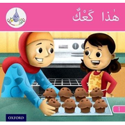 The Arabic Club Readers: Pink Band A: This is cake