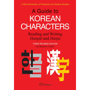 A Guide to Korean Characters - Reading and Writing Hangul und Hanja