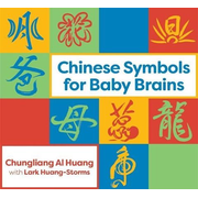 UBC Press Chinese Symbols for Baby Brains book Hardcover 32 pages