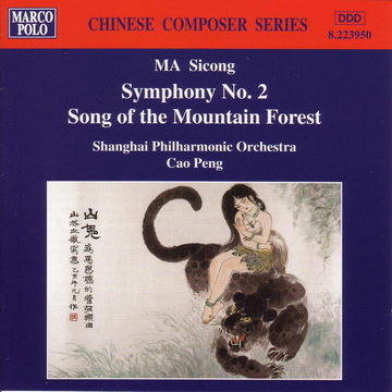 PENG,CAO Ma: Symphony No. 2; Song of the Mountain