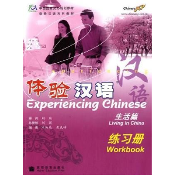 Haiyan Song Experiencing Chinese - Living in China - Workbook. Mit 1 CD