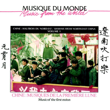 Various Artists Music of the First Moon: Shawms from Northeast China, Vol. 1