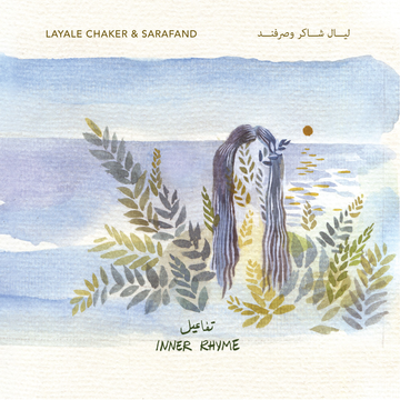 Layale Chaker and Sarafand Inner Rhyme