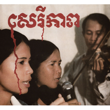 Banteay Ampil Band Cambodian Liberation Songs