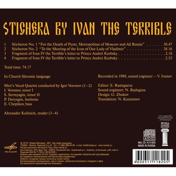 Kulinich - Stichera by Ivan the Terrible