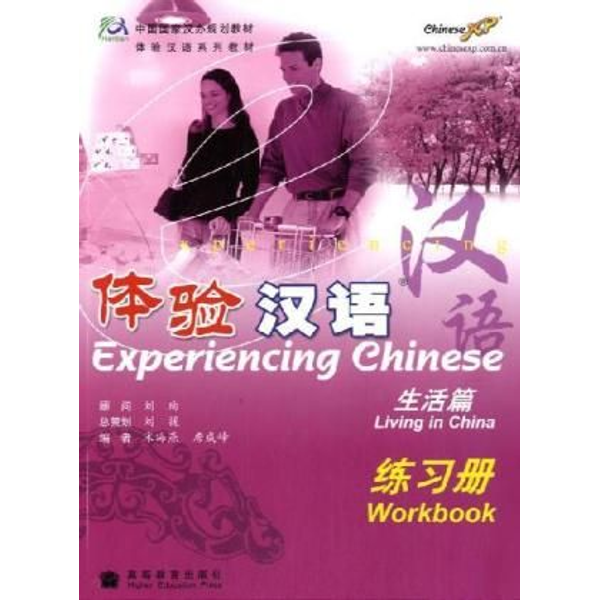 Haiyan Song - Experiencing Chinese - Living in China - Workbook. Mit 1 CD