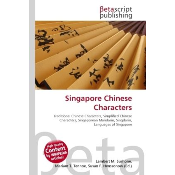Betascript Publishing - Singapore Chinese Characters
