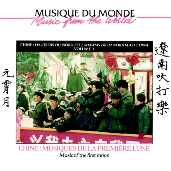 Various Artists - Music of the First Moon: Shawms from Northeast China, Vol. 1