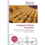 Singapore Chinese Characters